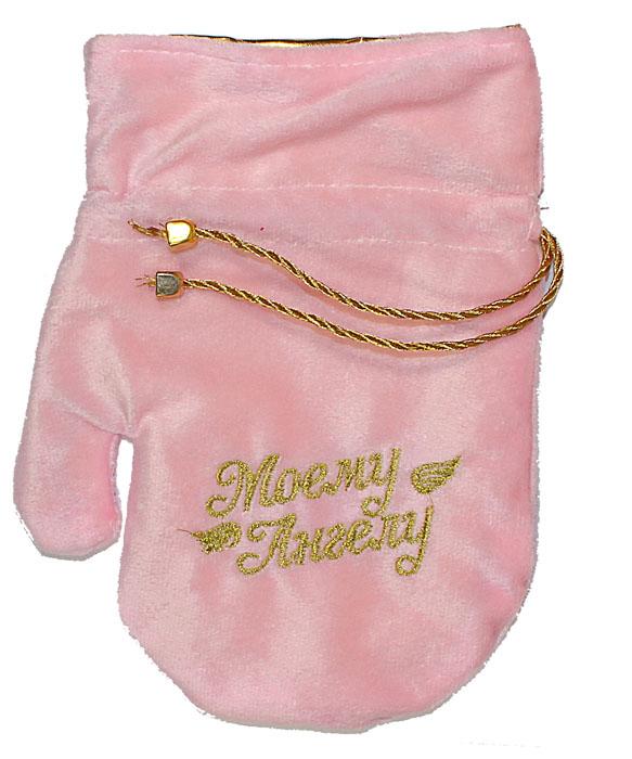 Мешочек-варежка Моему Ангелу, цвет: розовый. 555929555929Мешочек розового цвета, выполненный в виде варежки, оформлен вышитой надписью Моему Ангелу. Мешочек-варежка затягивается на золотистый шнурок и предназначен для упаковки подарков. Такой мешочек особенно актуален в приближающиеся новогодние праздники. Откройте для себя удивительный мир сказок и грез. Почувствуйте волшебные минуты ожидания праздника, создайте новогоднее настроение вашим дорогим и близким. Характеристики: Материал: текстиль. Размер мешочка: 26 см х 20 см. Артикул: 555929.