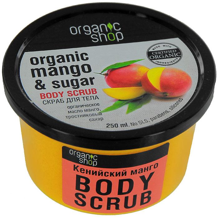 Скраб для тела Organic Shop Кенийский манго, 250 мл0861-10143Скраб для тела Organic Shop Кенийский манго обладает неповторимым экзотическим ароматом, который подарит вам комфорт и поднимет настроение. Аппетитное сочетание органического масла манго и тростникового сахара мгновенно делает кожу удивительно гладкой и соблазнительной. Скраб не содержит силиконов, SLS, парабенов. Без синтетических отдушек и красителей, без синтетических консервантов. Характеристики: Объем: 250 мл. Производитель: Россия. Товар сертифицирован.