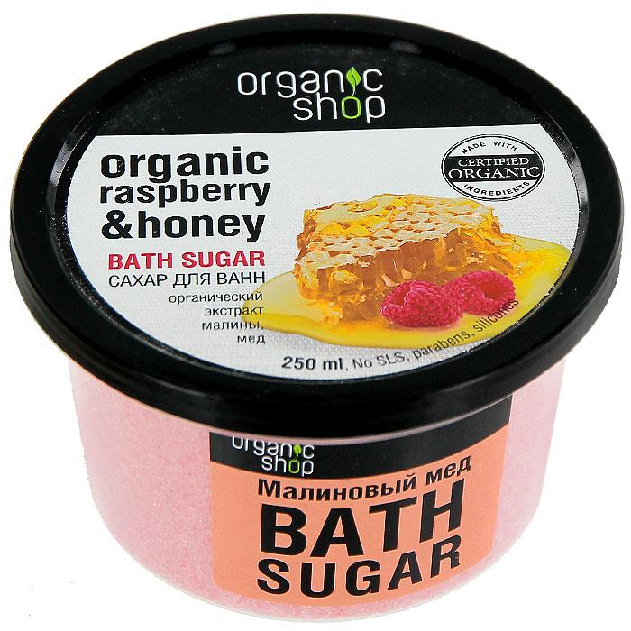 Сахар для ванн Organic Shop Малиновый мед, 250 мл0861-10303Сахар для ванн Organic Shop Малиновый мед с органическим экстрактом малины и меда способствует расслаблению и моментальному увлажнению кожи. Позвольте своей коже насладится обволакивающим ароматом и нежным уходом малинового меда. Сахар для ванн Organic Shop Малиновый мед не содержит силиконов, SLS, парабенов. Без синтетических отдушек и красителей, без синтетических консервантов.