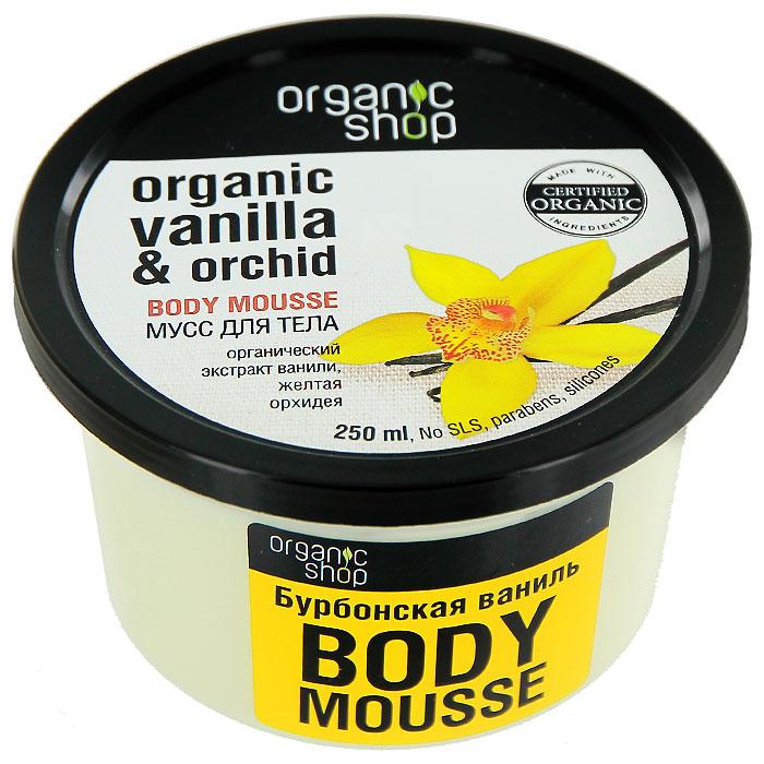 Мусс для тела Organic Shop Бурбонская ваниль, 250 мл0861-10068Восхитительно нежный мусс для тела Organic Shop Бурбонская ваниль на основе органического экстракта ванили и желтой орхидеи моментально увлажняет кожу, придавая ей мягкость, упругость и здоровое сияние. Мусс не содержит силиконов, SLS, парабенов. Без синтетических отдушек и красителей, без синтетических консервантов.