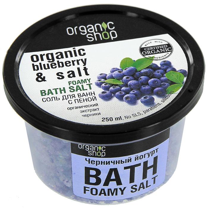 Соль для ванн Organic Shop Черничный йогурт, с пеной, 250 мл0861-10440Соль для ванн Organic Shop Черничный йогурт обладает расслабляющим эффектом. Насладитесь невероятно нежной йогуртовой ванной с морской солью, обогащенной органическим экстрактом черники, и мягкой пеной. Благодаря высокому содержанию витаминов черника превосходно увлажняет кожу, придавая ей мягкость и бархатистость. Соль не содержит силиконов, SLS, парабенов. Без синтетических отдушек и красителей, без синтетических консервантов.