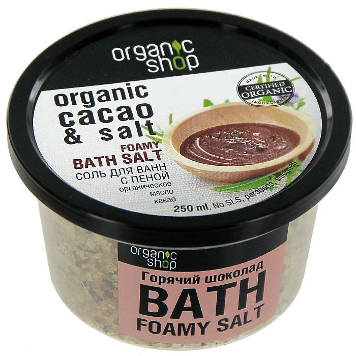 Соль для ванн Organic Shop Горячий шоколад, с пеной, 250 мл