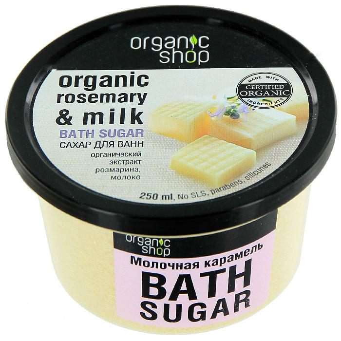 Сахар для ванн Organic Shop Молочная карамель, 250 мл0861-10297Нежный сахар для ванн Organic Shop Молочная карамель с органическим экстрактом розмарина и молоком превосходно ухаживает за кожей. Насыщает ее витаминами, увлажняет, питает и дарит ощущение гладкости и свежести. Сахар для ванн Organic Shop Молочная карамель не содержит силиконов, SLS, парабенов. Без синтетических отдушек и красителей, без синтетических консервантов.