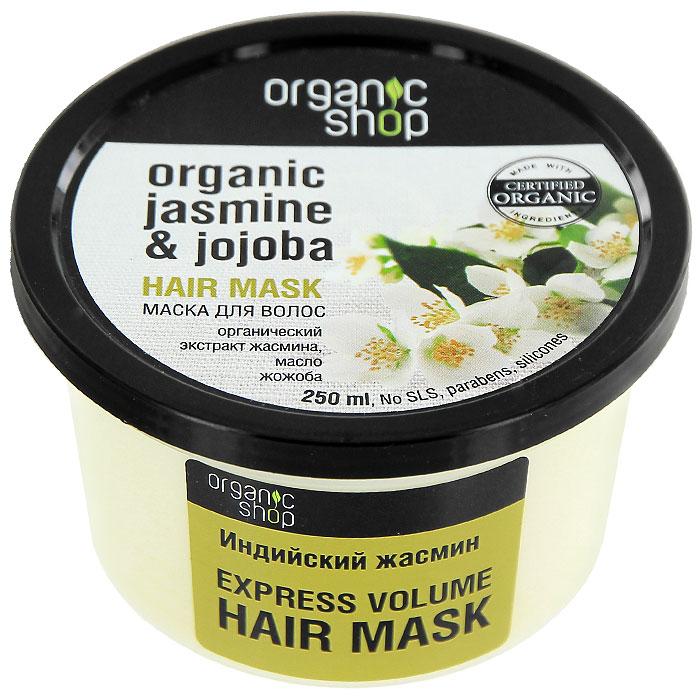 Маска для волос Organic Shop Индийский жасмин, 250 мл0861-10617Насыщенная экспресс-маска для волос Organic Shop Индийский жасмин с органическим экстрактом жасмина и маслом жожоба придаст вашим волосам роскошный объем, густоту и пышность. Маска не содержит силиконов, SLS, парабенов. Без синтетических отдушек и красителей, без синтетических консервантов.