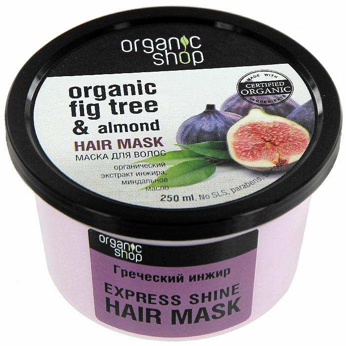 Маска для волос Organic Shop Греческий инжир, 250 мл0861-10624Насыщенная маска для волос Organic Shop Греческий инжир, основанная на органическом экстракте инжира и масле миндаля, превосходно ухаживает за волосами, придает им насыщенный шелковый блеск, гладкость, упругость и облегчает укладку. Маска не содержит силиконов, SLS, парабенов. Без синтетических отдушек и красителей, без синтетических консервантов. Характеристики: Объем: 250 мл. Производитель: Россия. Товар сертифицирован.