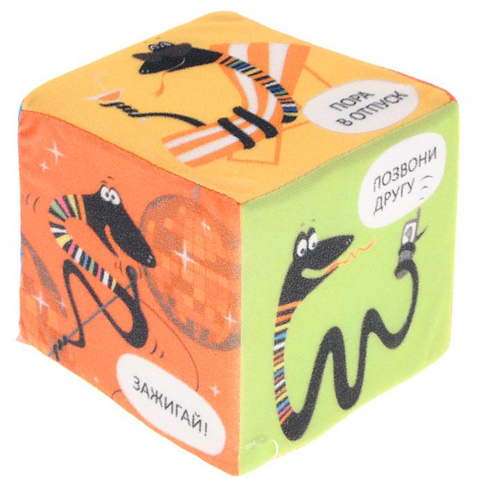 Мягкая игрушка Кубик. KPB0KPB0Яркий кубик, выполненный из приятного на ощупь материала, несомненно, привлечет внимание и вызовет улыбку. Грани кубика оформлены изображениями змеи - символа 2013 года и веселыми надписями-советами. Подбросьте кубик, и он даст вам подсказку чем необходимо заняться: Пора в отпуск, Зажигай!, Позвони другу, Пора в спортзал, Займись делом, На свидание. Эта игрушка может стать великолепным новогодним подарком для близких и друзей!