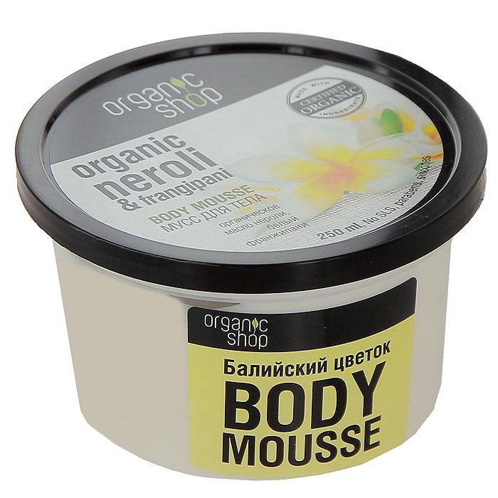 Мусс для тела Organic Shop Балийский цветок, 250 мл0861-10075Мусс для тела Organic Shop Балийский цветок - легкий и воздушный мусс для тела на основе органического масла нероли и белого франжипани восстанавливает упругость и эластичность кожи, придавая ей гладкость и шелковистость. Мусс не содержит силиконов, SLS, парабенов. Без синтетических отдушек и красителей, без синтетических консервантов.