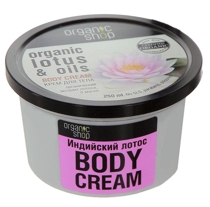 Крем для тела Organic Shop Индийский лотос, 250 мл0861-10020Крем для тела Organic Shop Индийский лотос - роскошный крем на основе органического экстракта лотоса и 5 масел: микелии, равенсары, жожоба, каритэ и чайного дерева, восстанавливает и омолаживает кожу, делая ее более нежной, эластичной и упругой. Крем не содержит силиконов, SLS , парабенов. Без синтетических отдушек и красителей, без синтетических консервантов.