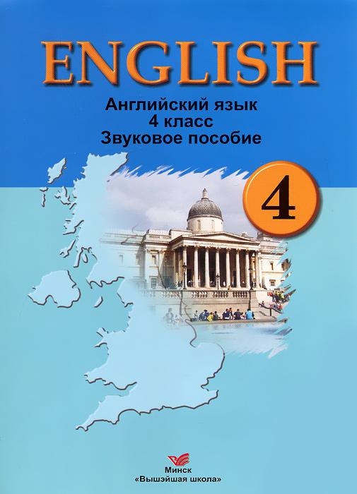 Английский язык. 4 класс. Звуковое пособие