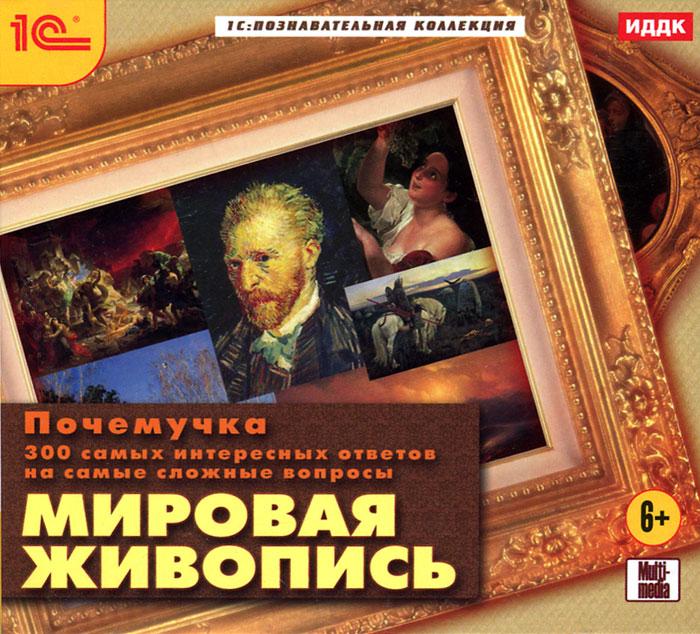 Zakazat.ru: Почемучка. 300 самых интересных ответов на самые сложные вопросы. Мировая живопись
