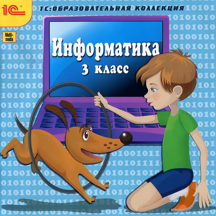 1С: Образовательная коллекция. Информатика. 3 класс