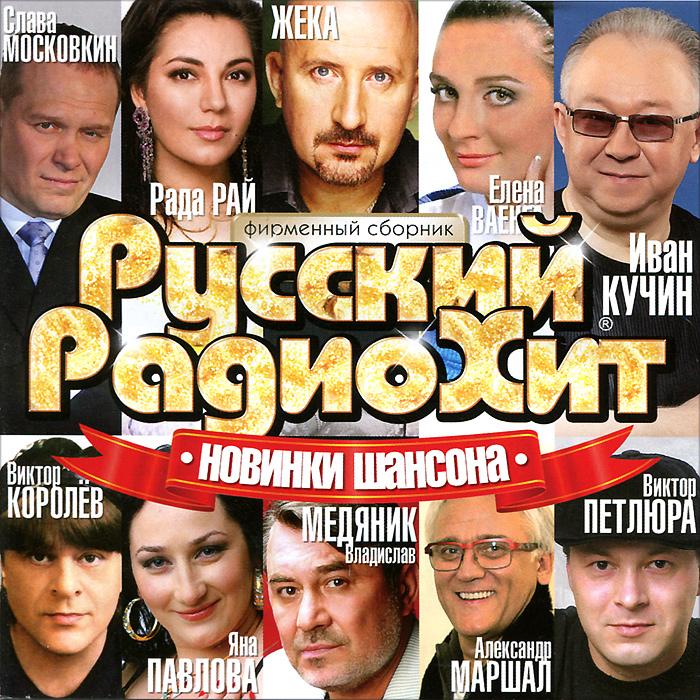 Русский РадиоХит. Новинки шансона