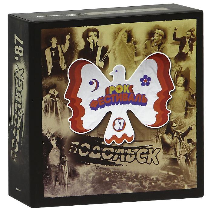 Подольск 87 (8 CD)
