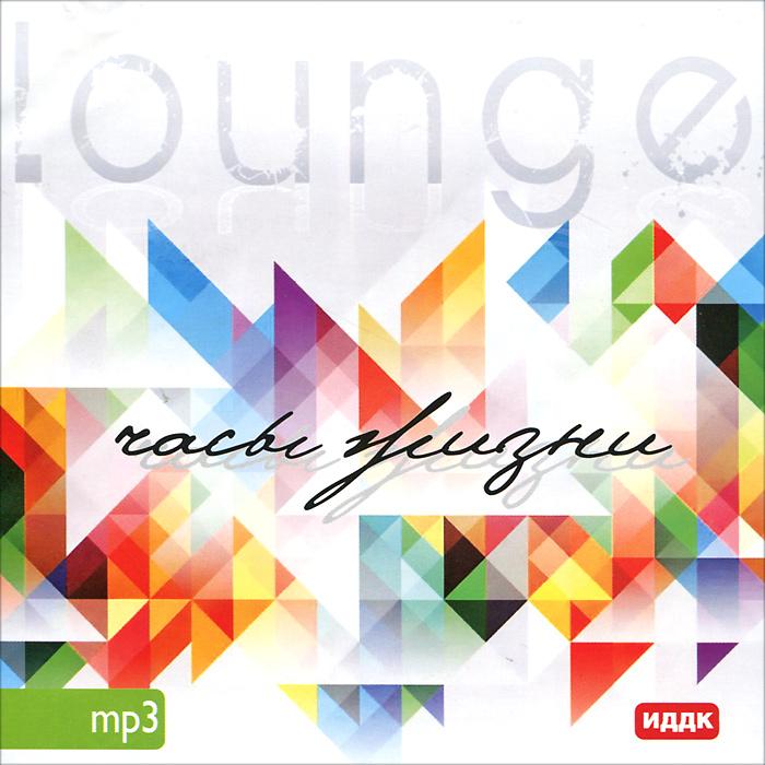 Lounge. Часы жизни (mp3)
