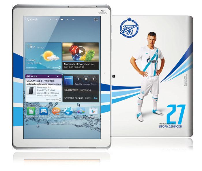 Виниловая наклейка на Samsung Galaxy Tab 2 (10.1) Зенит. VZ-SGT1003VZ-SGT1003Если вы счастливый обладатель Samsung Galaxy Tab 2 (10.1) и не представляете свою жизнь без Зенита или же вы друг, коллега, родственник счастливого обладателя Samsung Galaxy Tab 2 (10.1) и болельщика Зенита и желаете сделать ему незабываемый подарок, то наше предложение для вас. Наклейка для Samsung Galaxy Tab 2 (10.1) коллекции Зенит Wave придаст устройству уникальный внешний вид. Она защитит переднюю и заднюю панели устройства от царапин, пыли. Легко наносится и удаляется, не оставляя следов на устройстве. А также вы всегда можете придать законченный вид вашему устройству, скачав с сайта www.viva-case.com обои в стиль наклейки. Все наклейки Vivacase серии Зенит печатаются на качественной виниловой пленке экологически чистыми красками. Они не выделяют вредных испарений и полностью безопасны для человека. Вся продукция лицензирована футбольным клубом Зенит! Характеристики: Материал: винил. Размер упаковки: 20 см х 29,5 см. Производитель: Китай. ...