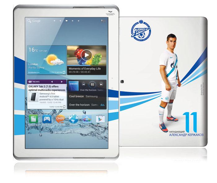 Виниловая наклейка на Samsung Galaxy Tab 2 (10.1) Зенит. VZ-SGT1004VZ-SGT1004Если вы счастливый обладатель Samsung Galaxy Tab 2 (10.1) и не представляете свою жизнь без Зенита или же вы друг, коллега, родственник счастливого обладателя Samsung Galaxy Tab 2 (10.1) и болельщика Зенита и желаете сделать ему незабываемый подарок, то наше предложение для вас. Наклейка для Samsung Galaxy Tab 2 (10.1) коллекции Зенит Wave придаст устройству уникальный внешний вид. Она защитит переднюю и заднюю панели устройства от царапин, пыли. Легко наносится и удаляется, не оставляя следов на устройстве. А также вы всегда можете придать законченный вид вашему устройству, скачав с сайта www.viva-case.com обои в стиль наклейки. Все наклейки Vivacase серии Зенит печатаются на качественной виниловой пленке экологически чистыми красками. Они не выделяют вредных испарений и полностью безопасны для человека. Вся продукция лицензирована футбольным клубом Зенит!