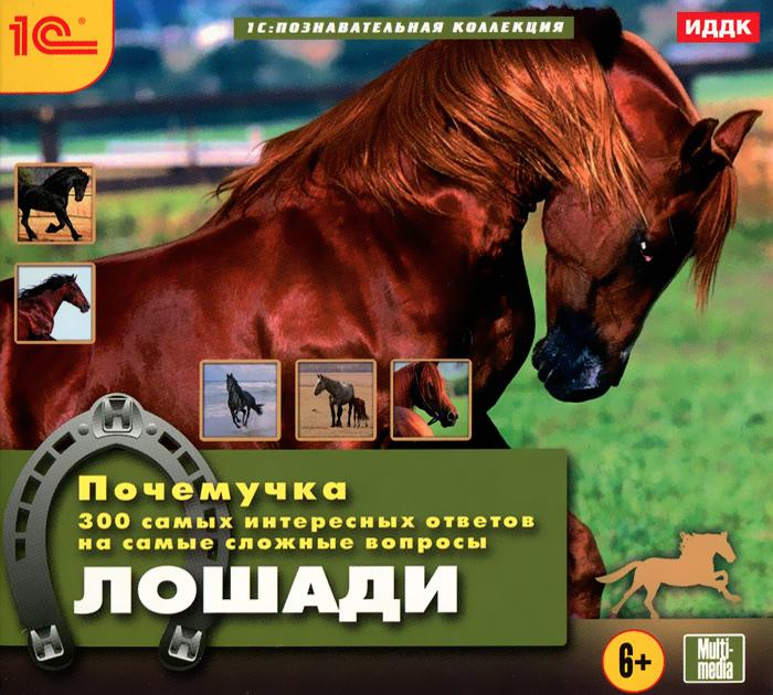 Zakazat.ru: 1С: Познавательная коллекция. Почемучка. Лошади