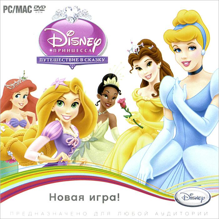 Принцессы. Путешествие в сказку