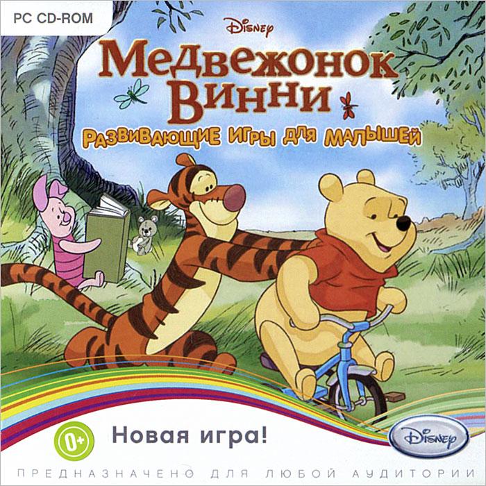 Медвежонок Винни. Развивающие игры для малышей