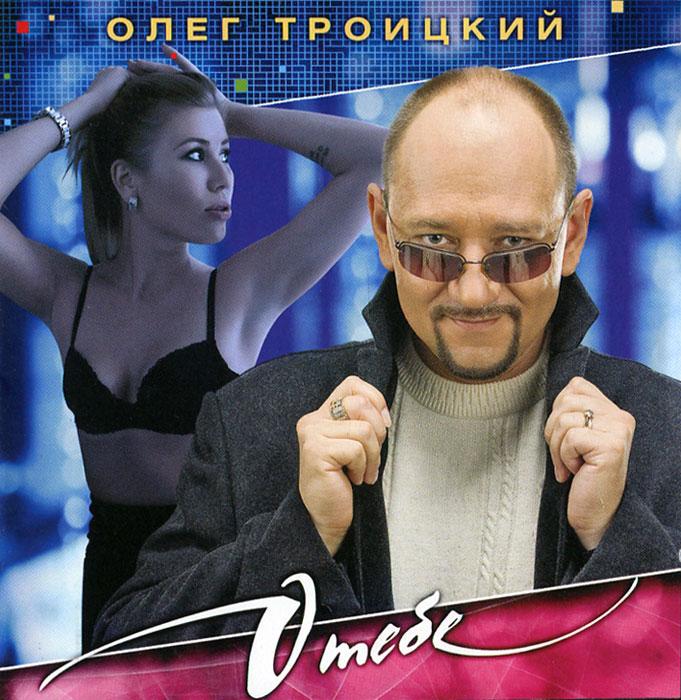 Олег Троицкий. О Тебе