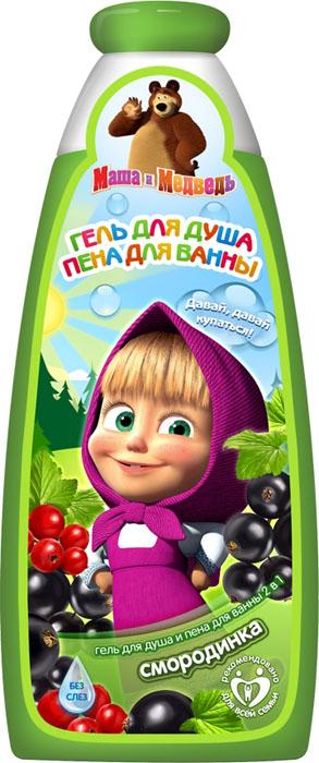 Гель для душа и пена для ванн Маша и медведь Смородинка, 2в1, 240 мл11110545Чудесное мягкое средство, которое можно использовать в двух вариантах. Гель-пена разработана и создана с учетом особенностей детской кожи, имеет сбалансированный гипоаллергенный состав. Детская гель и пена 2 в 1 содержит экстракт листьев смородины, экстракт каштана, экстракт шиповника. Активный комплекс натуральных природных компонентов насыщает кожу витаминами, оказывает тонизирующее действие и создает дополнительную защиту нежной детской коже. Обладает вкусным ягодным ароматом, который понравится и малышу, и маме. Формула Без слез!