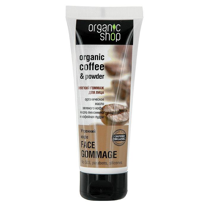 """Organic Shop Мягкий гоммаж для лица """"Утренний кофе"""", 75 мл"""