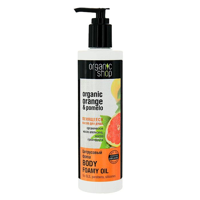 Organic Shop Пенящееся масло для душа Цитрусовый фреш, 280 мл