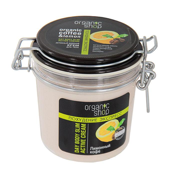 Organic Shop Дневной крем для тела Похудение экспресс. Лимонный кофе, активный, 350 мл
