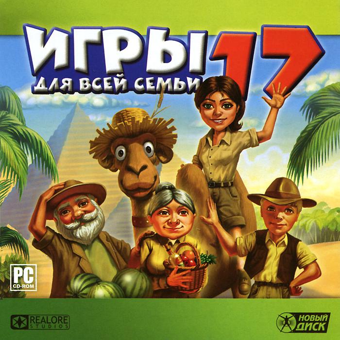 Игры для всей семьи 17