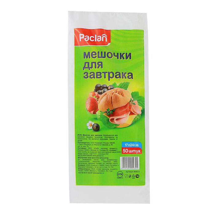 Набор мешочков для завтрака Paclan, 17 см х 24 см, 50 шт163510Мешочки для завтрака Paclan, изготовленные из пищевого полиэтилена, используются для хранения пищевых продуктов. Практичный набор пакетиков, сохраняющих витамины, микроэлементы, естественную свежесть и аромат пищевых продуктов.