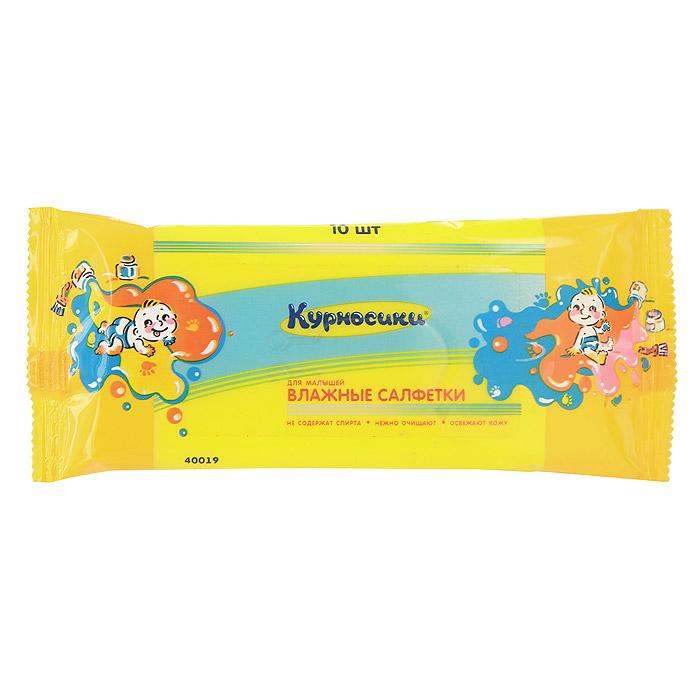 Курносики Детские влажные салфетки, 10 шт40019Очищающие влажные салфетки Курносики помогают каждой маме легко и бережно ухаживать за кожей малыша. Оптимальный размер салфетки делает ее использование особенно удобным. Специальная упаковка на долго предохраняет салфетки от высыхания. Предназначены для ухода за кожей на прогулке и дома. Незаменимы при смене подгузника.