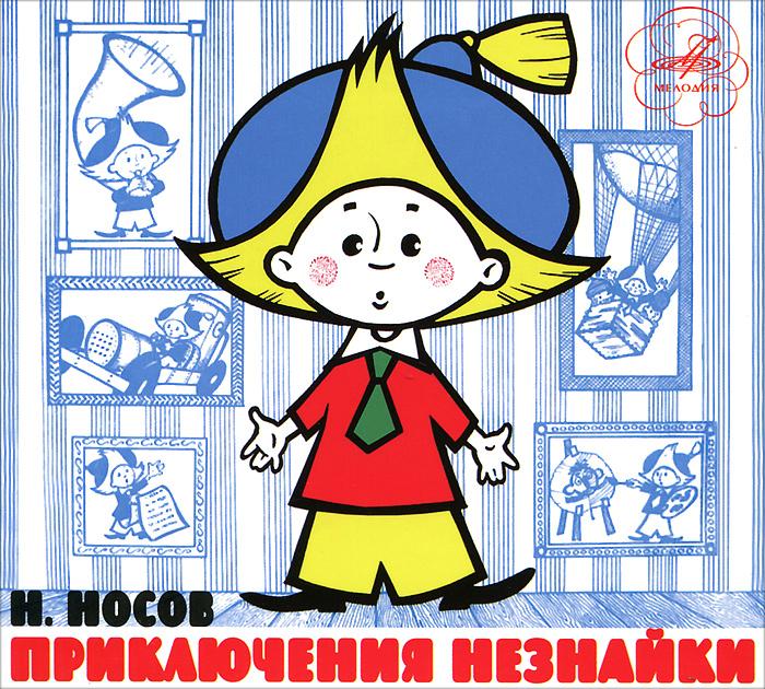 Zakazat.ru Н. Носов. Приключения Незнайки
