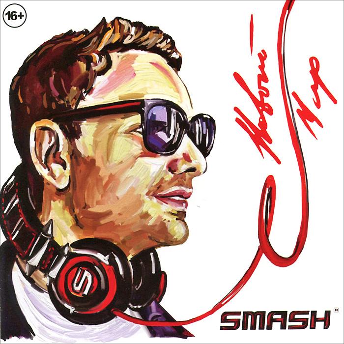 DJ Smash. Новый мир 2012 Audio CD