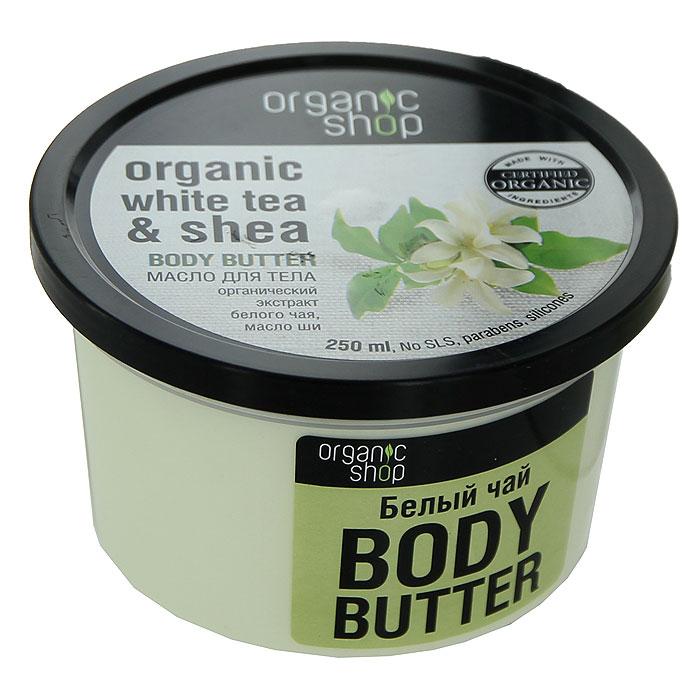 Organic Shop Густое масло для тела Белый чай, 250 мл0861-10099Масло для тела Organic Shop Белый чай - густое масло для тела дарит коже сияние и здоровый вид, надолго восстанавливая нормальный уровень увлажненности. Биокомплекс оказывает подтягивающее, восстанавливающее и тонизирующее действие. Питает и защищает кожу после каждого приема ванны или душа, мгновенно впитывается, придает матовость и эластичность. Замедляет процесс старения кожи. Не содержит силиконов, SLS , парабенов. Без синтетических отдушек и красителей, без синтетических консервантов. Характеристики: Объем: 250 мл. Производитель: Россия. Артикул: 0861-10099. Товар сертифицирован.