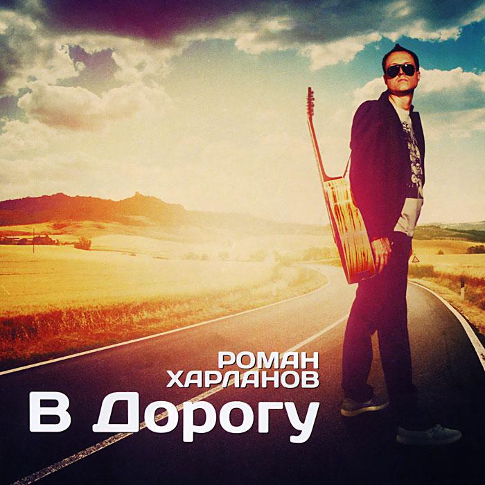 Роман Харланов. В дорогу