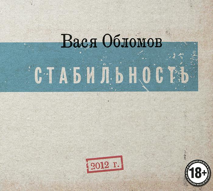 Zakazat.ru Вася Обломов. Стабильность