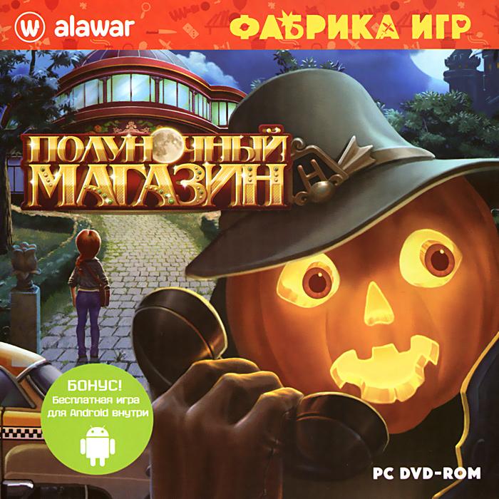Zakazat.ru Фабрика игр. Полуночный магазин