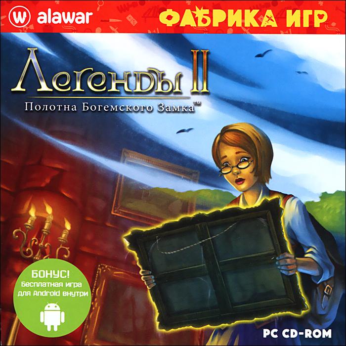 Фабрика игр. Легенды 2. Полотна Богемского замка, Новый Диск / Alawar Entertainment
