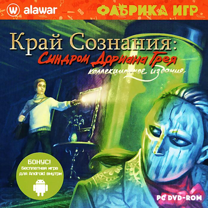 Zakazat.ru Фабрика игр. Край сознания. Синдром Дориана Грея