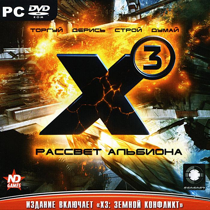 X3: Рассвет Альбиона