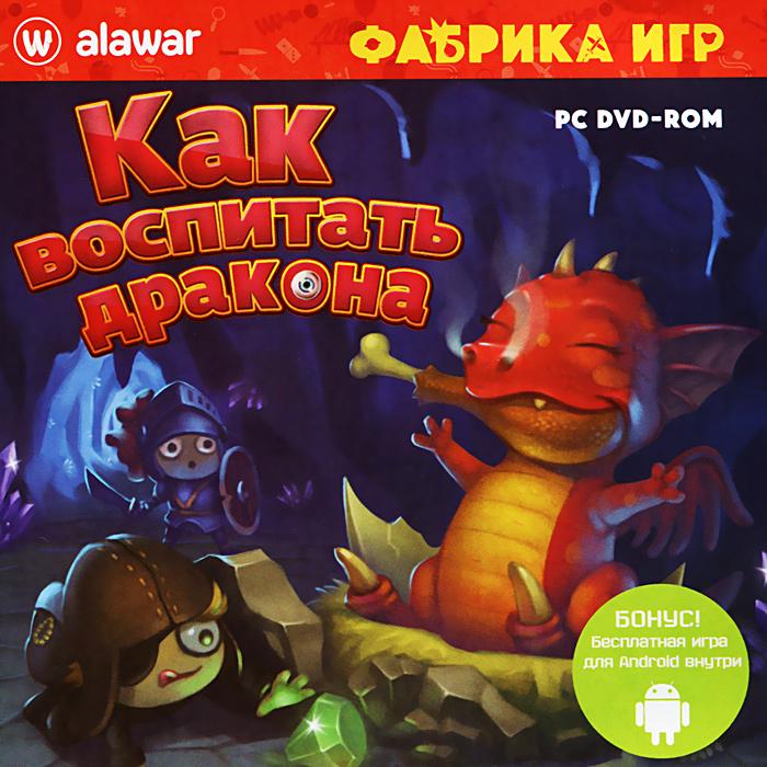 Фабрика игр. Как воспитать дракона, Новый Диск / Alawar Entertainment
