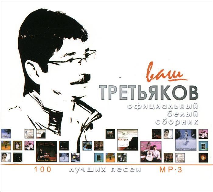 Ваш Третьяков. 100 лучших песен (mp3)