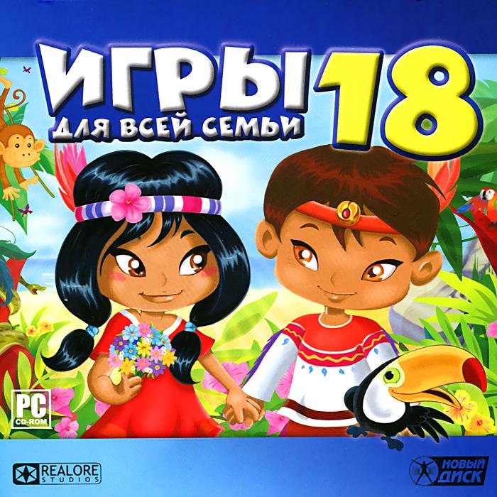 Игры для всей семьи 18