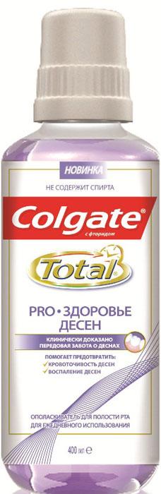 Colgate Ополаскиватель для полости рта Total Pro-Здоровье десен, 400 млFTH25435Ополаскиватель для полости рта Colgate Total Pro-Здоровье десен помогает предотвратить кровоточивость десен, воспаление десен, кариес, зубной налет, а также укрепляет зубную эмаль о освежает дыхание.
