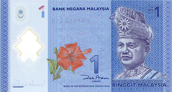 Банкнота номиналом 1 ринггит. Полимер. Малайзия. 2012 год342618Размер 12 х 6,5 см.
