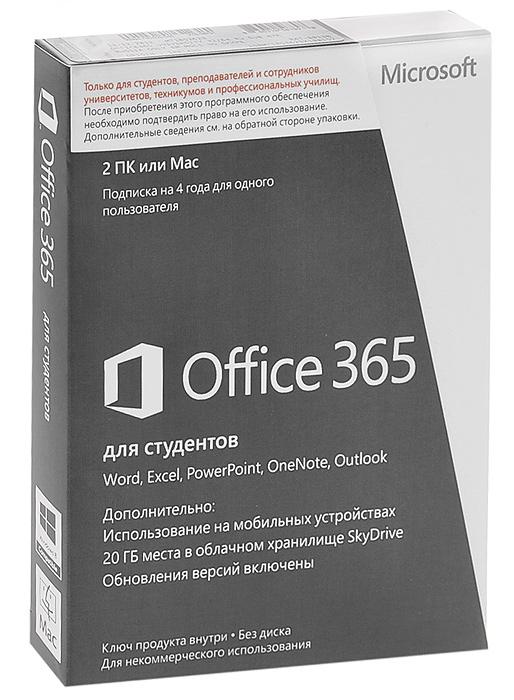 Microsoft Office 365 для студентов