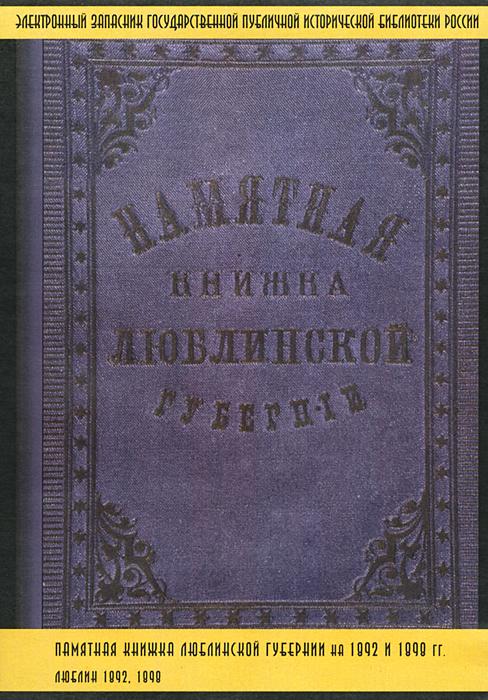 Памятная книжка Люблинской губернии на 1892 и 1898 гг