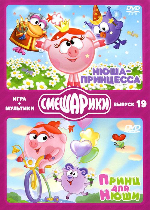 Смешарики. Игра + мультики: Нюша-принцесса / Принц для Нюши. Выпуск 19