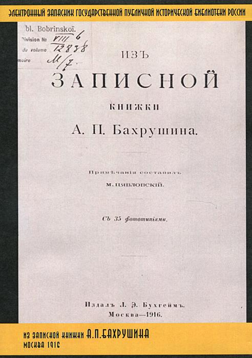 Zakazat.ru Из записной книжки А. П. Бахрушина