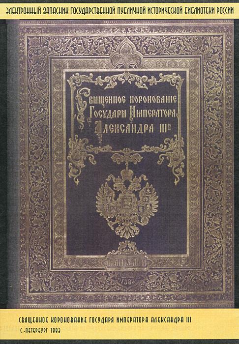 Священное коронование Государя Императора Александра III